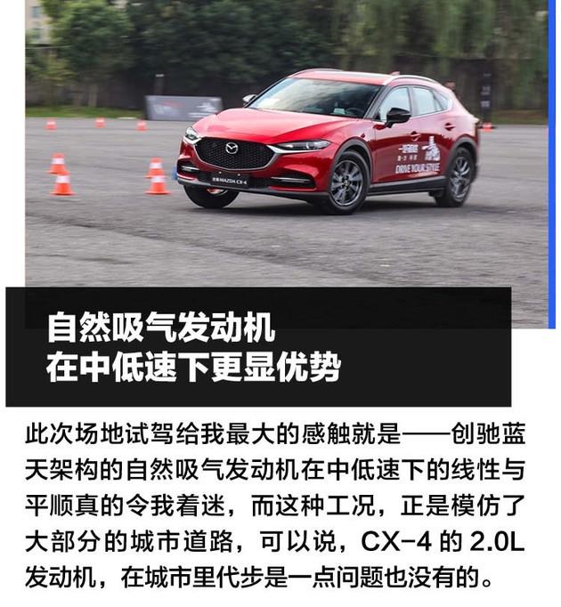 轿车团购价_【图】NVH提升明显 试驾全新马自达 CX-4【汽车资讯_好车网】