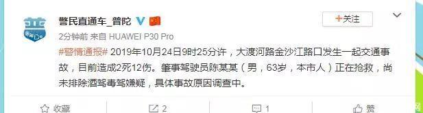 上海嚴重交通事故2死12傷 他因這個舉動逃過一劫