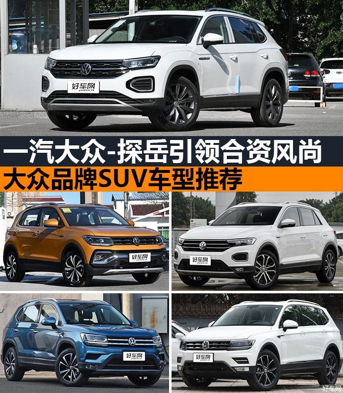 探岳和途觀L領軍 國產大眾7款SUV怎么選?