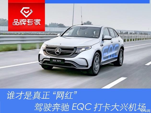 奔馳首款純電SUV 駕駛奔馳EQC打卡大興機場