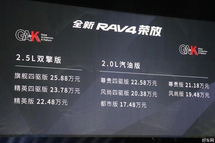 全新一汽豐田RAV4榮放上市 售17.48-25.88萬元