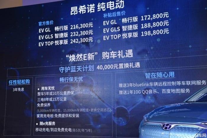 現代昂希諾EV上市 補貼后售17.28萬起