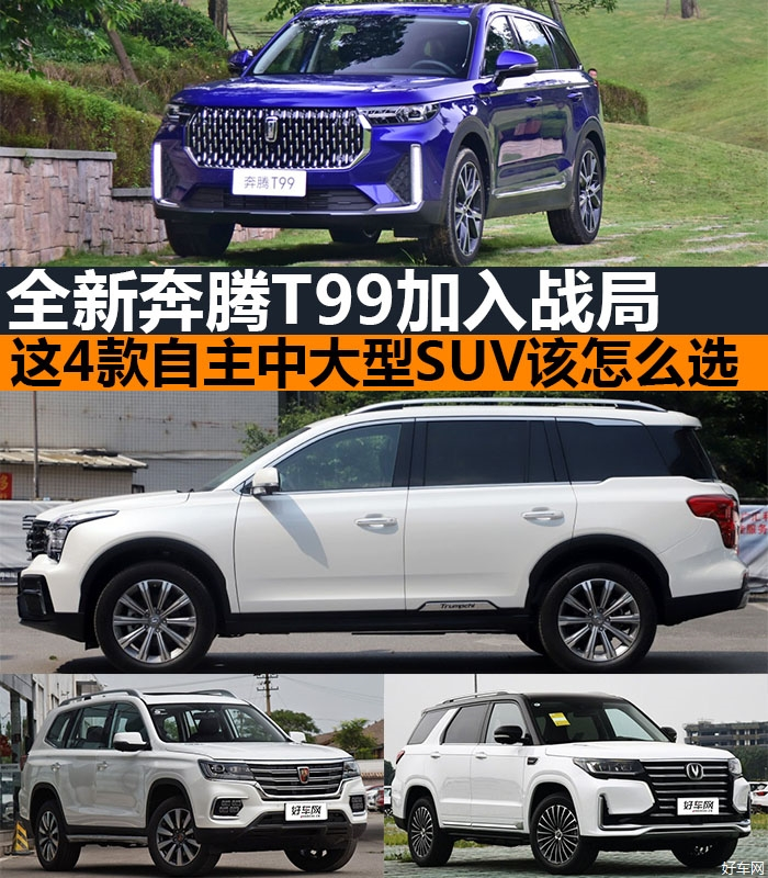 奔騰T99加入戰局,這4款自主中大型SUV該怎么選?