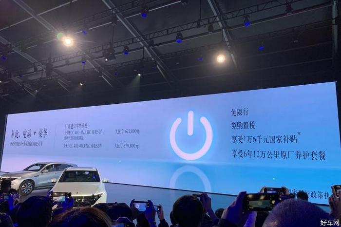 北京奔馳EQC上市 補貼后售56.38萬起