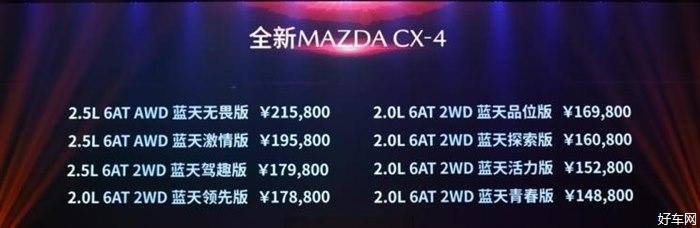 新款马自达CX-4上市 售14.88-21.58万元