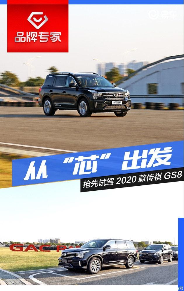 換芯旗艦再升級八大亮點 試駕全新傳祺GS8