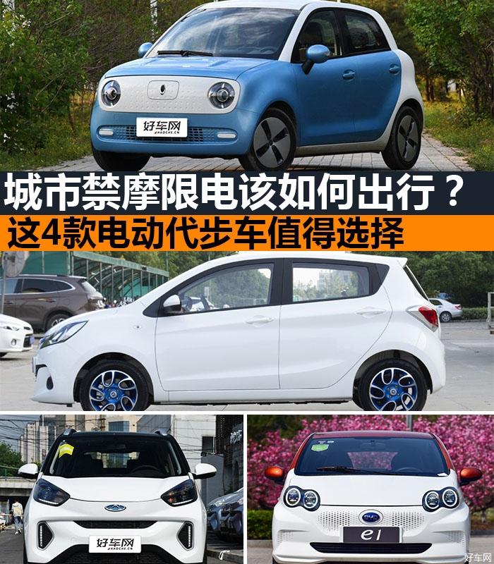 城市禁摩限电该如何出行?这4款电动代步车值得选择