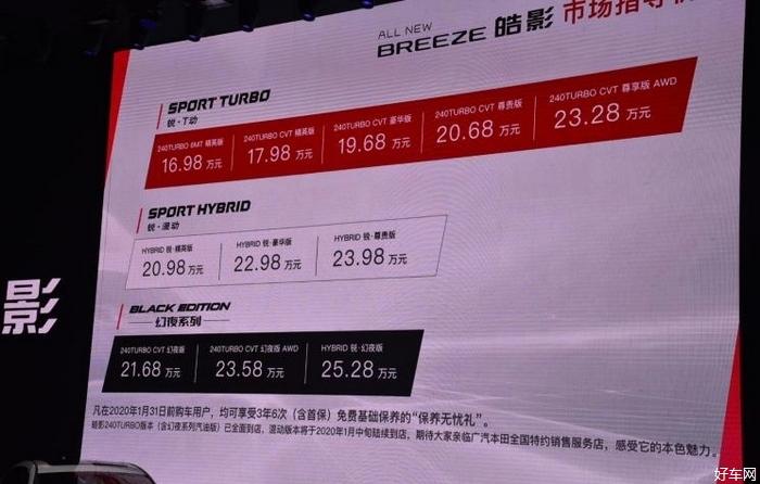 广汽本田皓影上市 售16.98-25.28万元