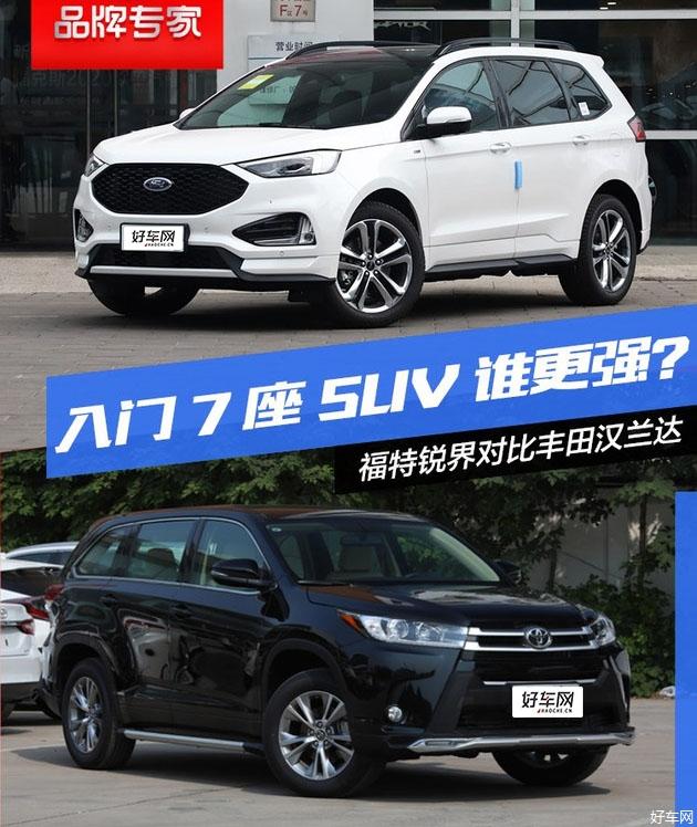 合资7座SUV谁更强?福特锐界对比丰田汉兰达