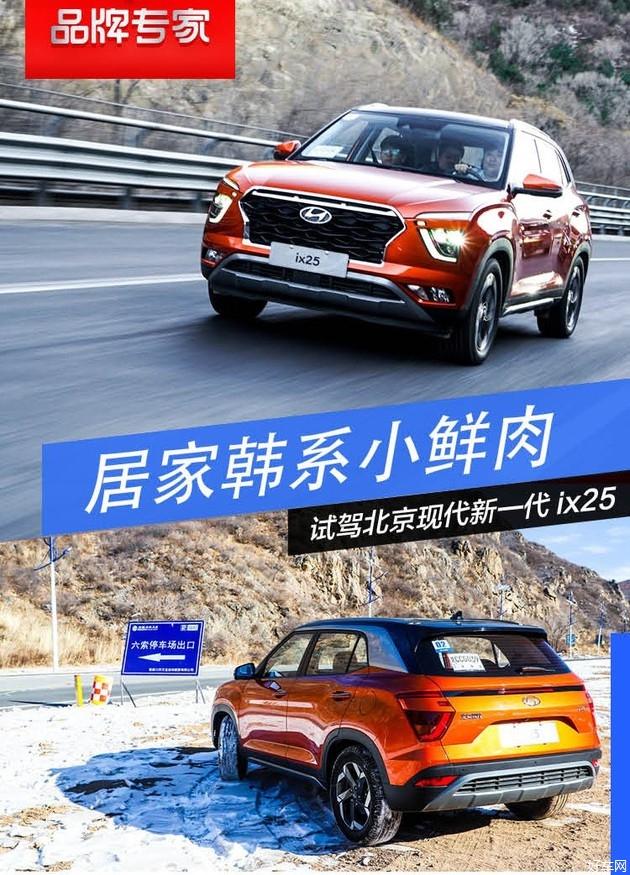 居家韩系小鲜肉 试驾全新北京现代ix25