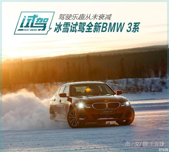 驾驶乐趣依然出色 体验新宝马3系冰雪漂移