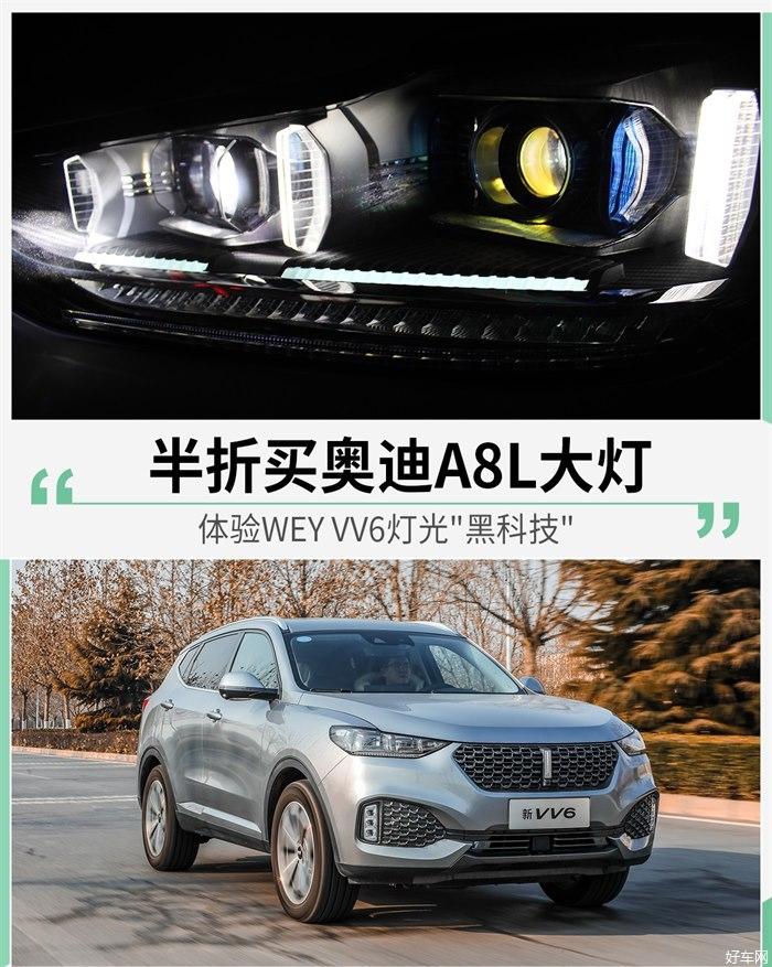 营造中国灯厂美名 体验WEY VV6灯光科技
