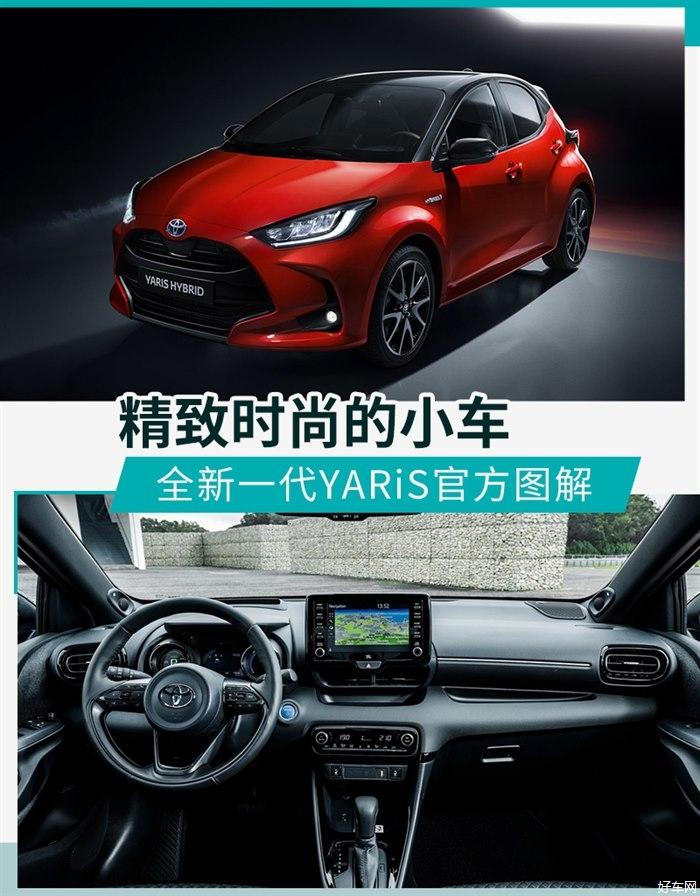 新架構帶來全面提升 豐田全新YARiS官圖解析