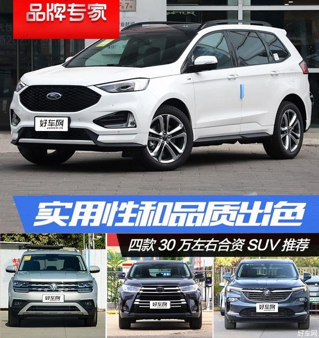 實用性和品質出色 推薦四款30萬左右合資SUV