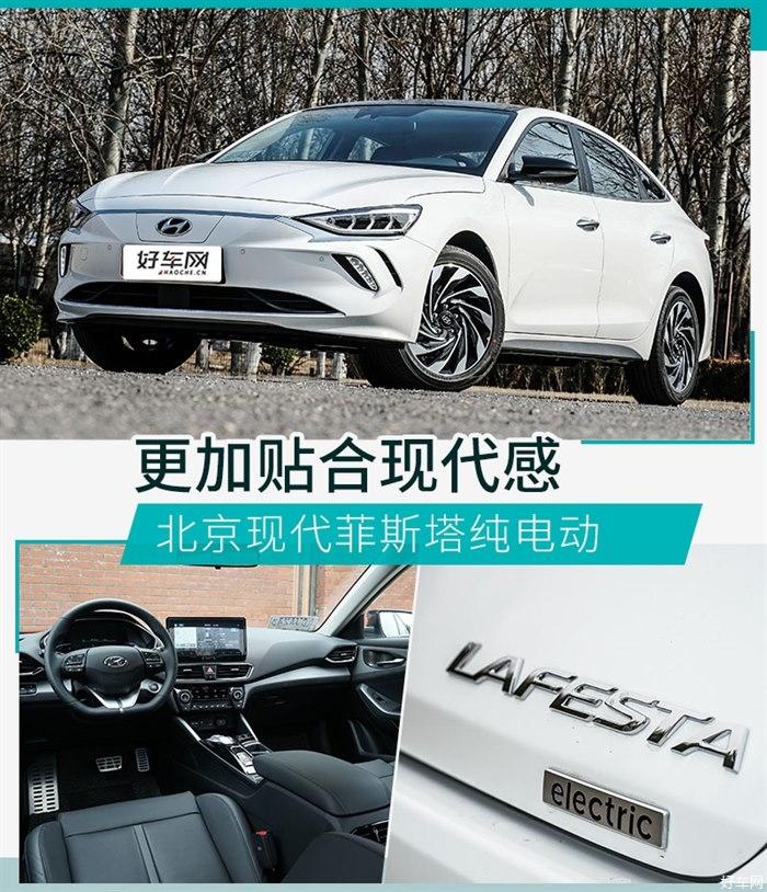 有性格的新能源車 北京現代菲斯塔純電動解析