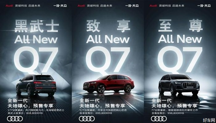 新款奧迪Q7售價公布 售69.98-99.88萬