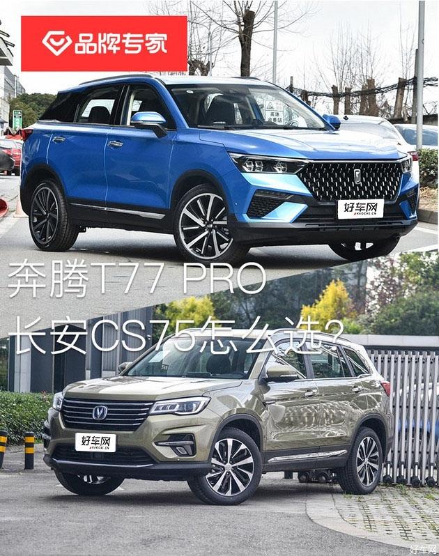 1.5T爆款SUV 奔騰T77 PRO/長安CS75怎么選?