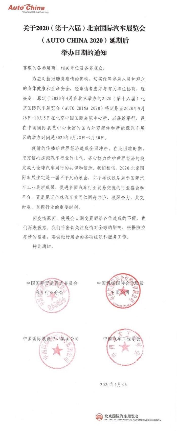 北京車展延期至9月26日-10月5日舉行