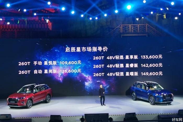 全新緊湊型SUV啟辰星上市 售價10.96-14.96萬元