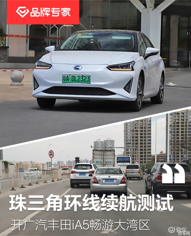 珠三角環線續航測試 開廣汽豐田iA5暢游大灣區