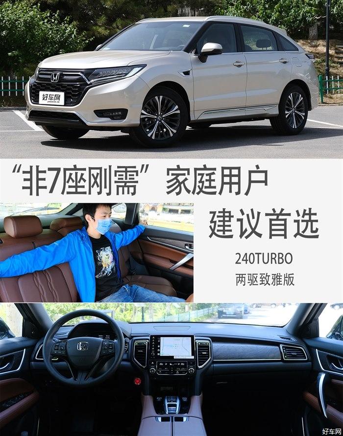 25萬左右買SUV 全新UR-V怎么選更劃算