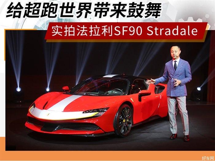 給超跑世界帶來鼓舞 實拍法拉利SF90 Stradale