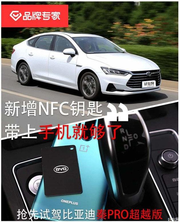 NFC解鎖新方式 試駕比亞迪秦Pro超越版