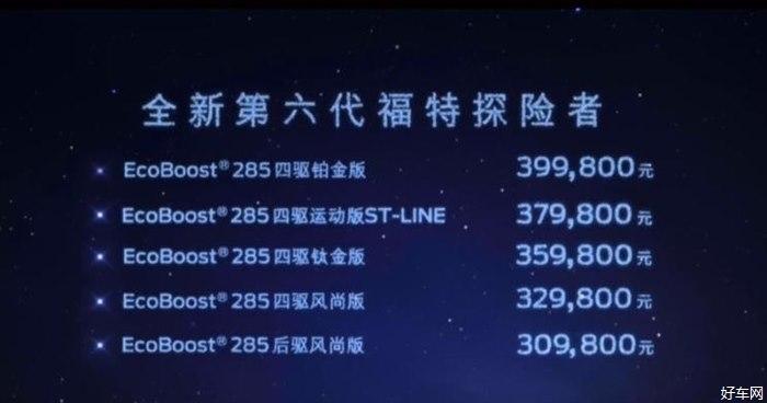 长安福特全新探险者上市 售价30.98万元起