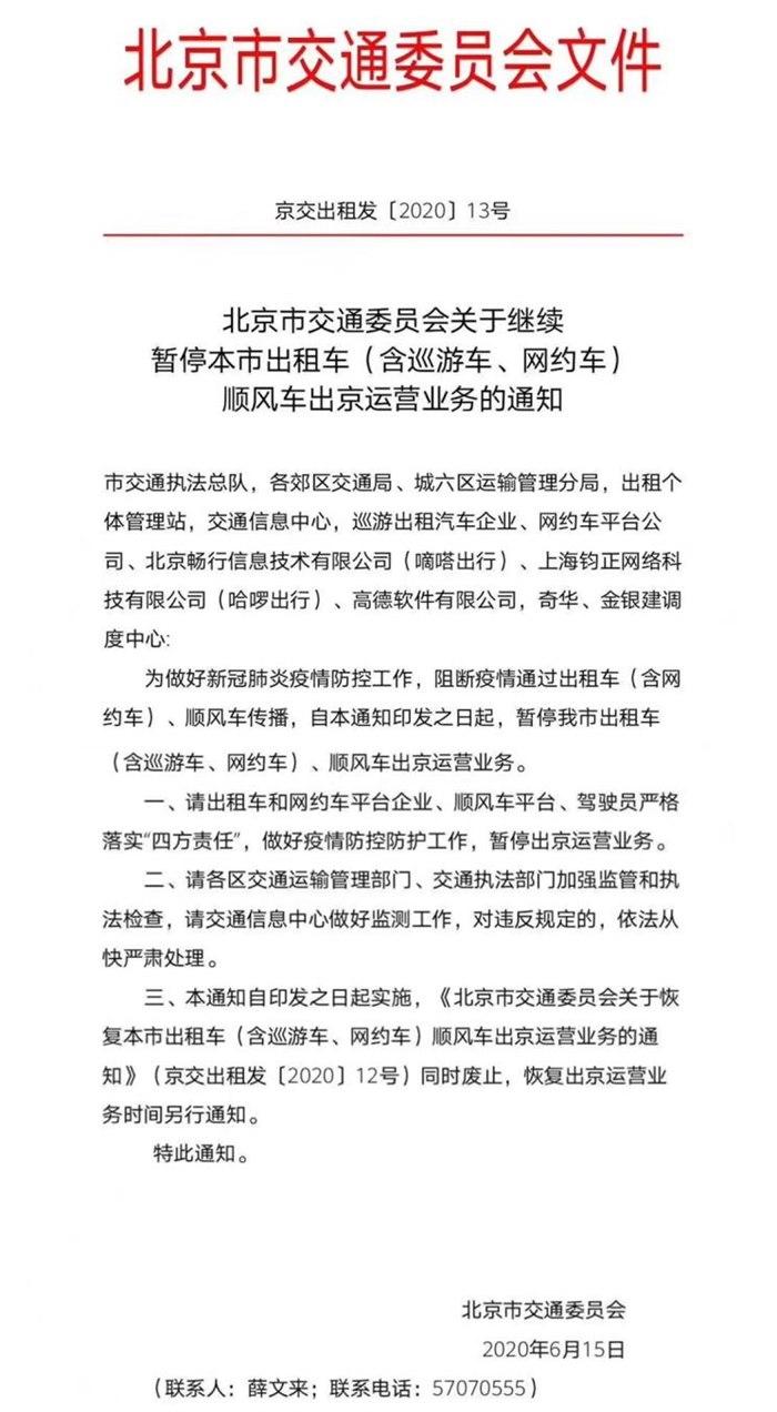 北京市疫情影響暫停出租車 網約車出京運營業務