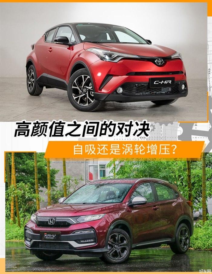 顏控的心頭好 豐田C-HR和本田XR-V選誰?