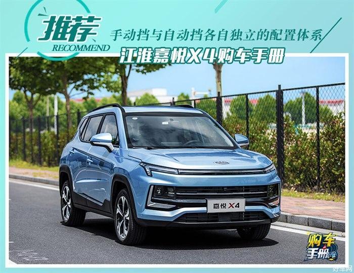 推薦手動/CVT超越型 江淮嘉悅X4購車手冊