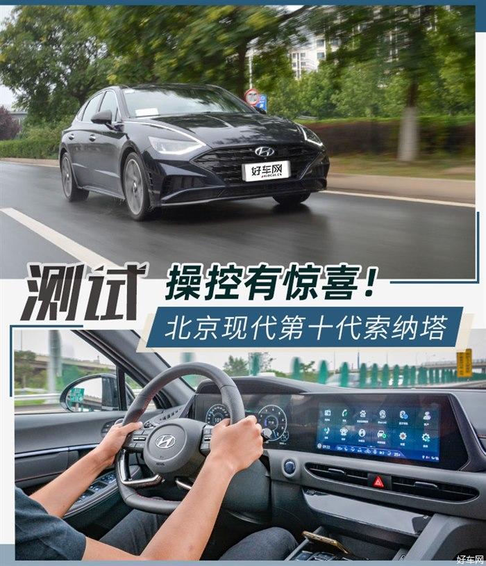內外皆運動? 測試北京現代第十代索納塔2.0T