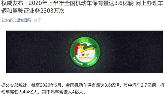 全国汽车保有量2.7亿辆 北京600万辆居首