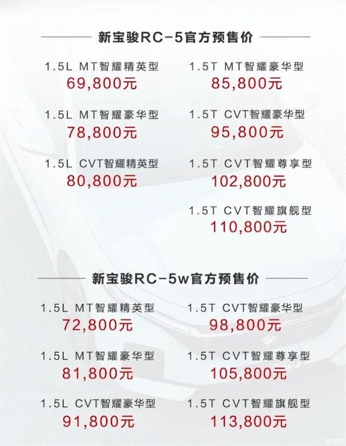 新宝骏RC-5预售6.98万起 提供三厢/旅行版选择