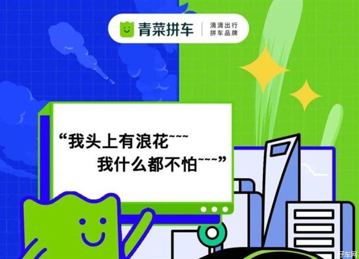 更名青菜拼车 滴滴拼车宣布品牌升级