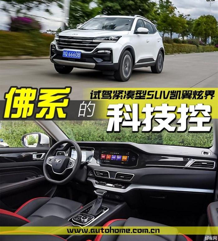 佛系的科技控 试驾体验紧凑型SUV凯翼炫界