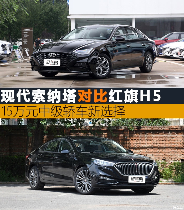 15万元中级轿车新选择 全新索纳塔对比红旗H5