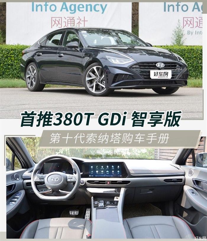 兩種動力/5款車型 北京現代第十代索納塔怎么選?
