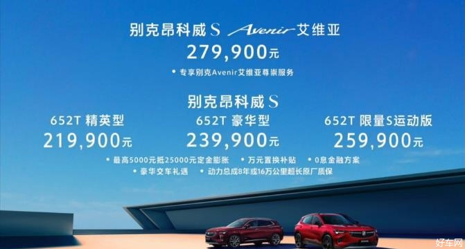 昂科威S/昂科威S艾維亞上市 售價21.99萬起
