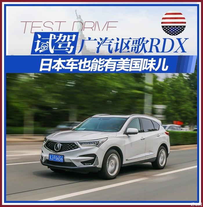 日本車也能有美國味兒 測謳歌RDX 2.0T