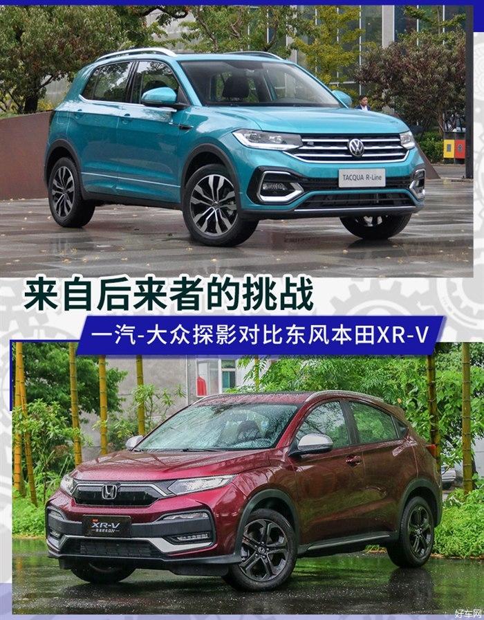 小型SUV精品化 大眾探影對比本田XR-V