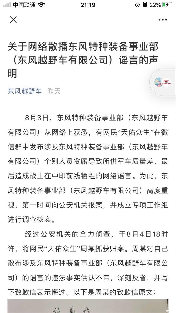 東風越野辟謠表示網民散播不實信息現已報警