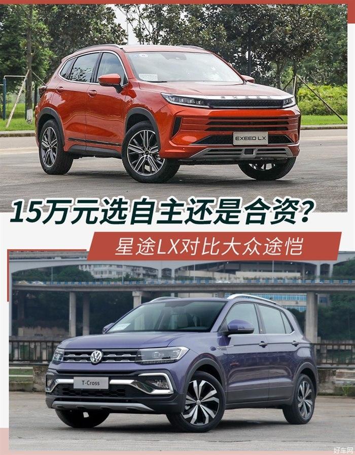 15萬SUV選自主還是合資 星途LX對比大眾途愷
