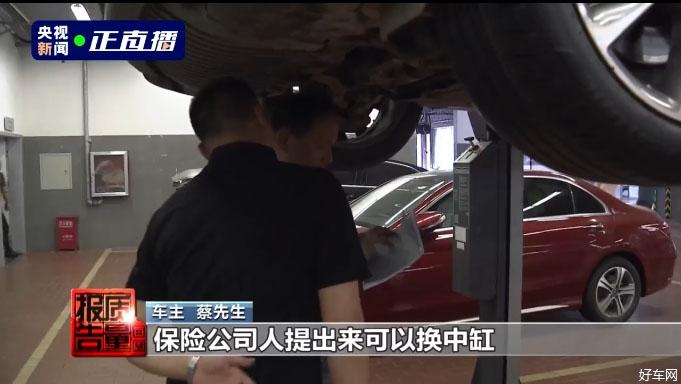 央視曝奔馳4S店維修貓膩 三無產品冒充原廠件